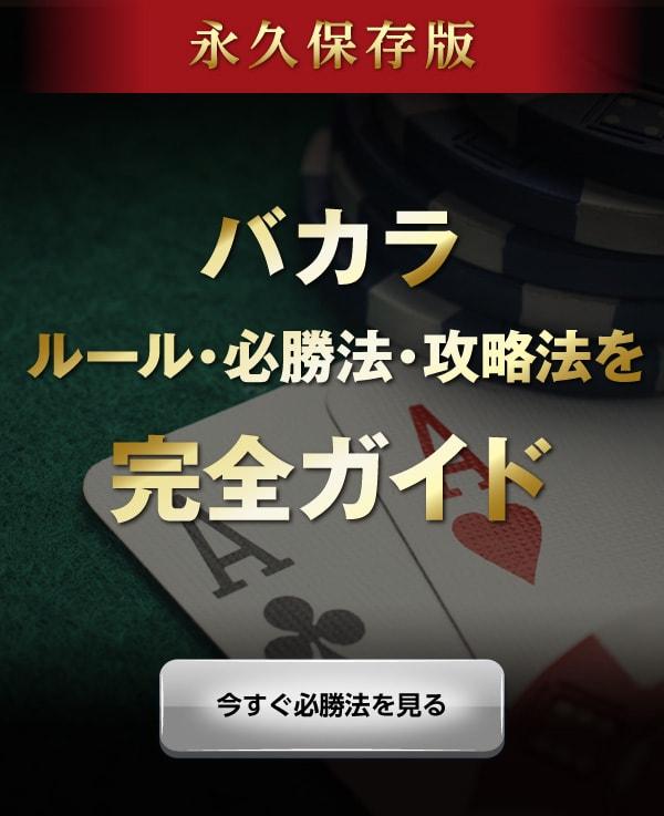 【お得情報】ネットベットカジノのボーナスを徹底的に調べてみた