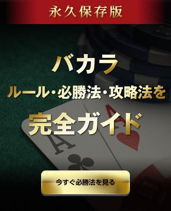 スポーツブックとは?スポーツブック対応オンラインカジノ3選