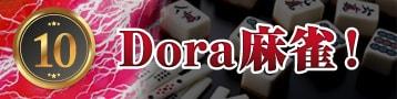 Dora_r10-min