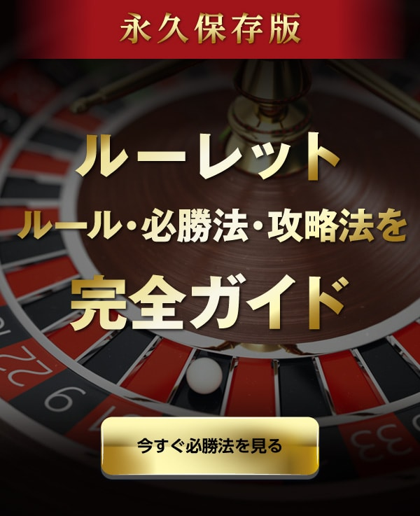 【2018年6月版】初心者向けに徹底比較!特徴で選ぶオンラインカジノランキング