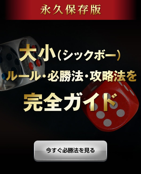 【永久保存版】大小(シックボー、タイサイ)のルールと攻略法・必勝法
