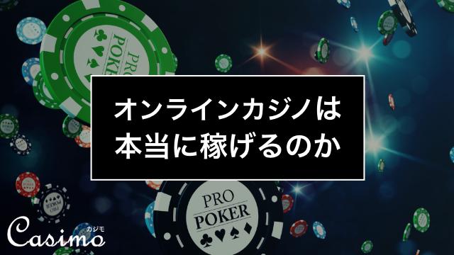 カジノアプリ 稼げる