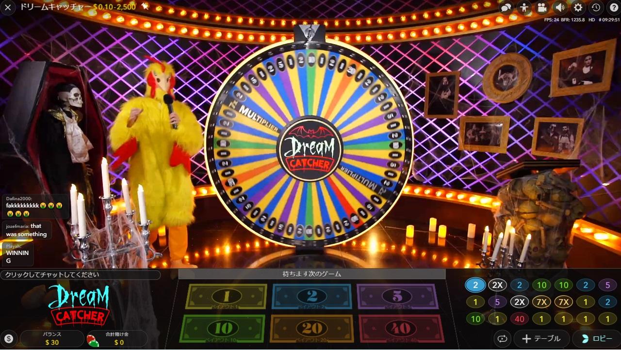 エムビットカジノで遊べるおすすめゲーム「Dream Catcher(ドリームキャッシャー)」