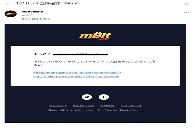 mBitCASINOに登録すると認証用のメールが送られてくる