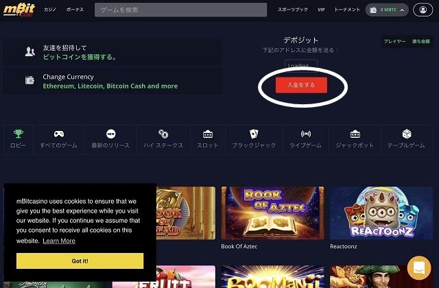 mBitCASINOにログインすると、入金するボタンが設置されている