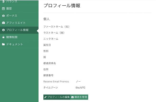 mBitCASINOにログインして、プロフィールを入力する