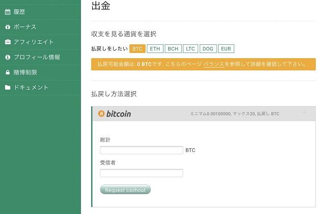 mBitCASINO(エムビットカジノ)で出金方法を選択する