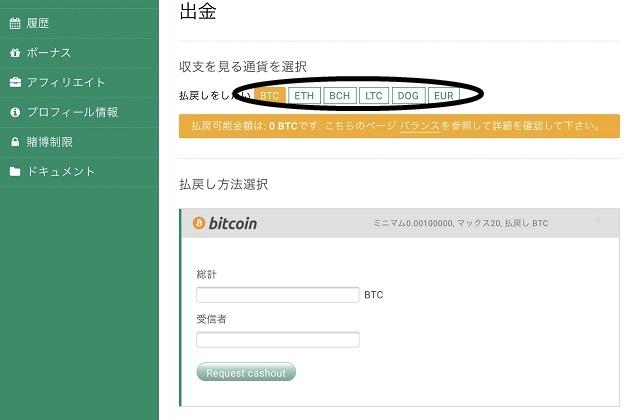 mBitCASINO(エムビットカジノ)では様々な硬貨で出金できる