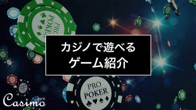 ゲーム 種類 カジノ