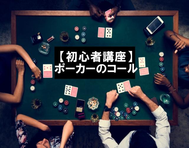 ポーカーを初めてやるならどこで覚える ...