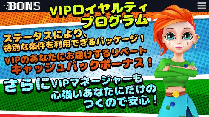 VIPロイヤルティプログラム