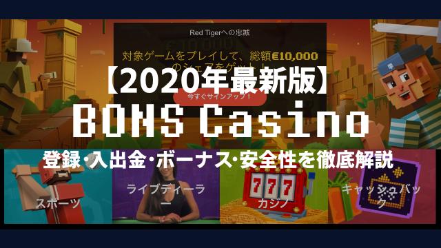 入金不要ボーナス オンラインカジノ最新2021年版